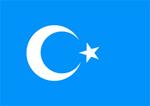 当ブログは東トルキスタンの独立を支持しています